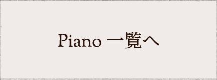 ピアノ一覧へ